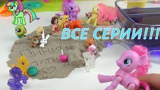 Пляжная вечеринка Пинки! Конкурс на 3 победителя! Все серии в одной Май Литл Пони мультик Kiwi Show