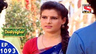 Chidiya Ghar - चिड़िया घर - Episode 1093 - 2nd February, 2016