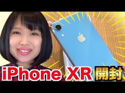 iPhone XR開封! サイズ感、ポートレートモード、ディスプレイ、Haptic Touchなどレビュー