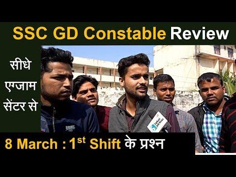 SSC GD Constable Exam Questions 1st Shift 8 March 2019 Review | Sarkari Job News
