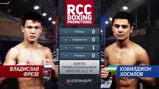 Владислав Фрезе vs Кобилджон Хосилов / Vladislav Freze vs Kobildzhon Hosilov