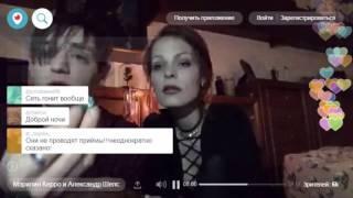 МЭРИЛИН КЕРРО И АЛЕКСАНДР ШЕПС PERISCOP 14.02.2017