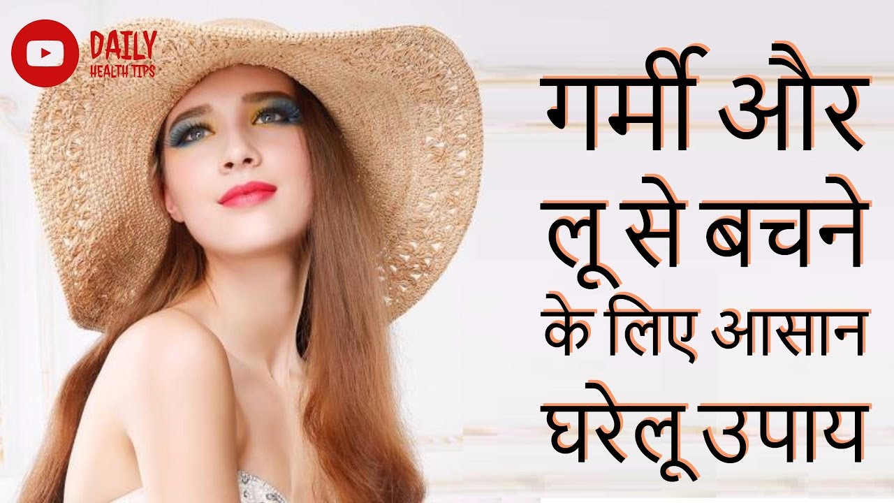 लू से बचने के घरेलू उपाय | How to Treat Sunstroke | Garmi me Luh se bachne  ke Upay