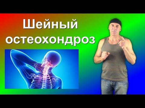 Головокружение при шейном остеохондрозе: как лечить