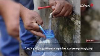 """تواصل أزمة المياه في أحياء دمشق والأهالي يشتكون من """"تجّار الأزمات"""""""
