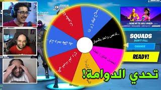 فورت نايت : تحدي الدوامة مع أوسمز و معاذ بركه 🔥 !! ( من يفوز ؟ ) | FORTNITE