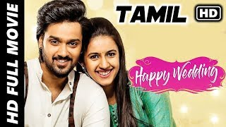 Happy Wedding Full Movie In Tamil | Sumanth Ashwin, Niharika Konidela | Tamil Latest Movies 2019