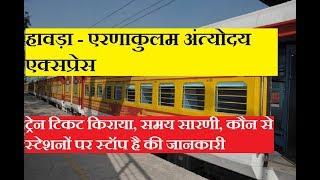 Howrah Ernakulam Antyodaya Express | 22877 Train | Train Information | Antyodaya Express