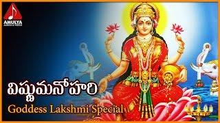 Vishnu Manohari Telugu Devotional Song   Lakshmi Devi Bhakti Songs   Amulya Audios And Videos