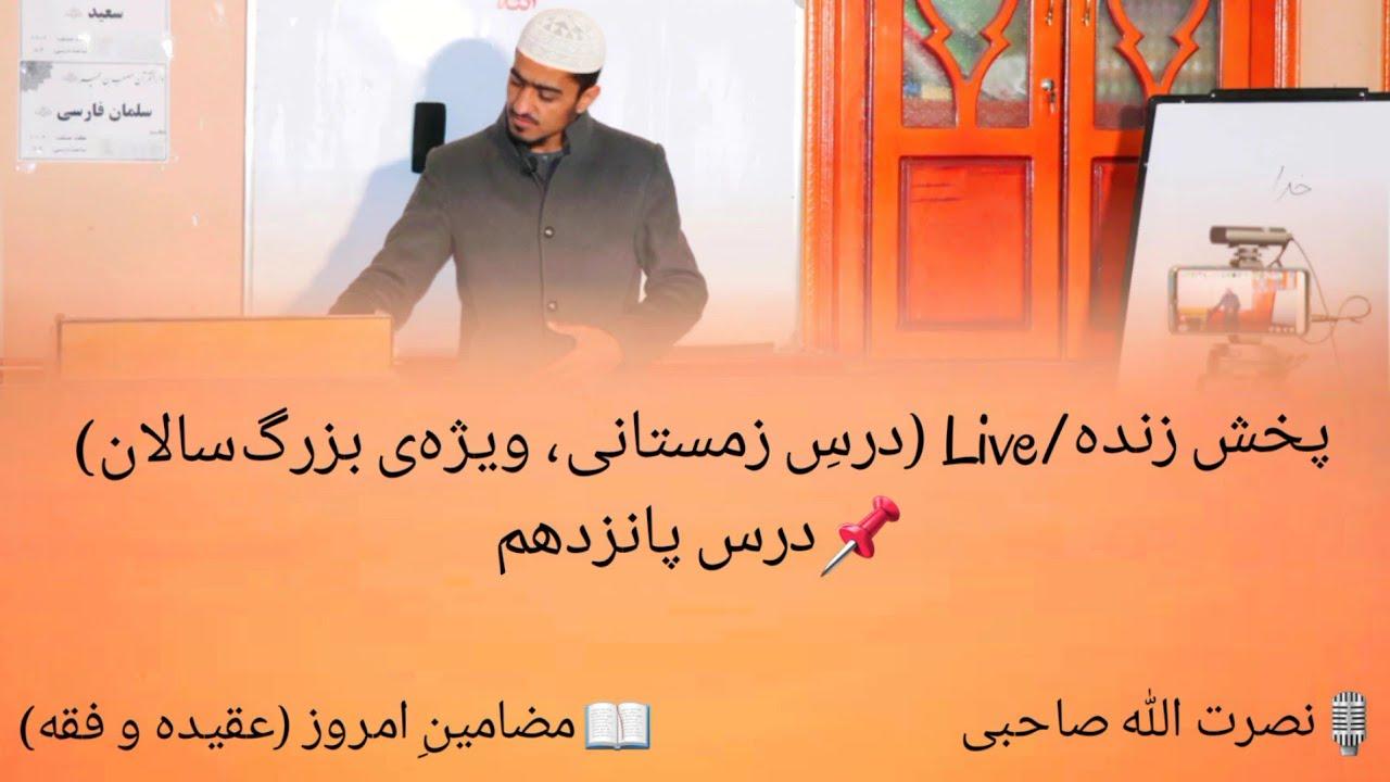 015 - پخش زنده/Live درسِ زمستانی، ویژهی بزرگسالان