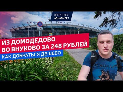 Из Домодедово во Внуково за 248 рублей!