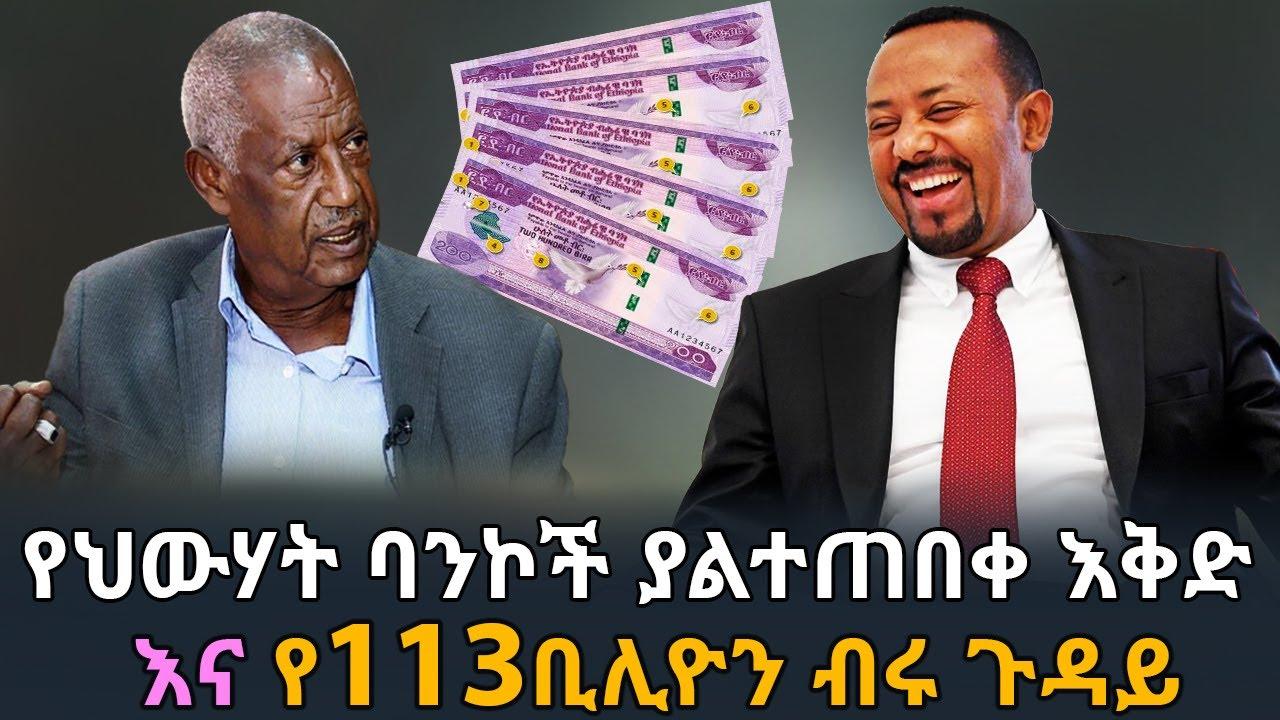 Ethiopia: የህውሃት ባንኮች ያልተጠበቀ እቅድ እና የ113 ቢሊዮን ብሩ ጉዳይ | Ethiopian Birr
