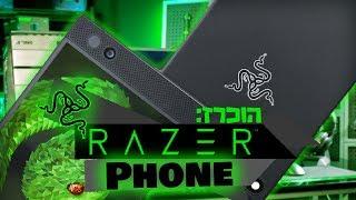 הוכרז Razer Phone | סמארטפון הגיימינג החדש של Razer