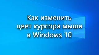 изменение цвета курсора мыши в Windows 10  инструкция