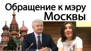 Обращение к мэру Москвы Собянину от москвички