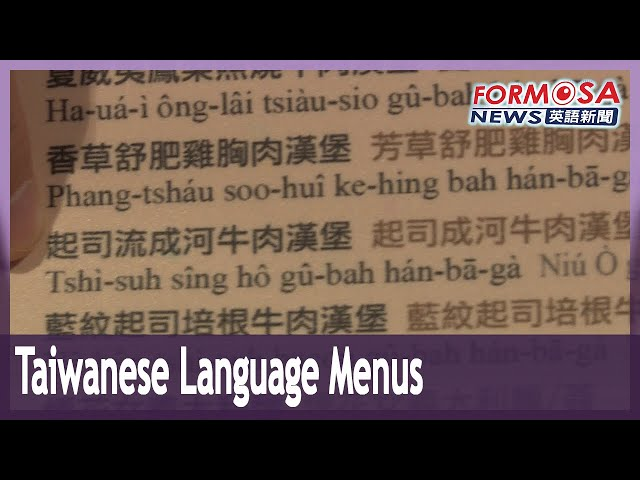 Chiayi City aims for Taiwanese languages on all restaurant menus