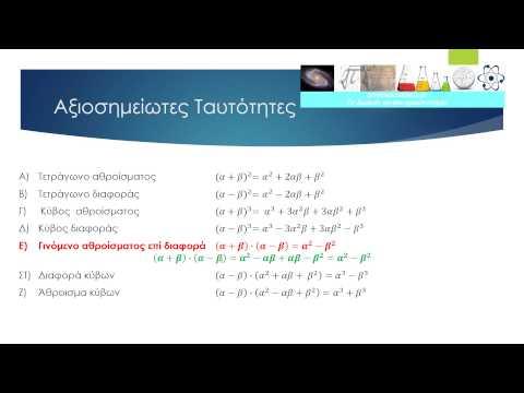 Μαθηματικά Γ' Γυμνασίου - Αξιοσημείωτες Ταυτότητες