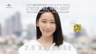 スピッツ『CYCLE HIT 1991-2017 Spitz Complete Single Collection -30th Anniversary BOX-』CM映像「運命の人」編