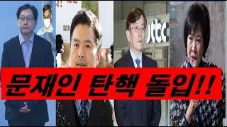 문재인 사실상 탄핵절차 돌입!!