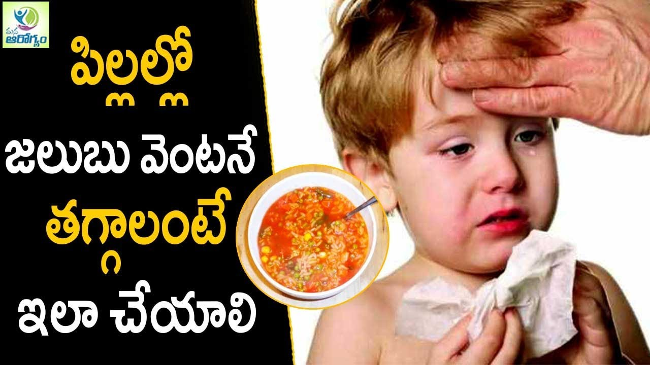 Babies Cold and Cough Home Remedies - Health Tips In ...