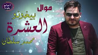 محمد سلطان  جديد جديد بيخونو  العشرة 2019