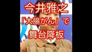今井雅之 激やせ「大腸がん」で舞台「THE WINDS OF GOD」...