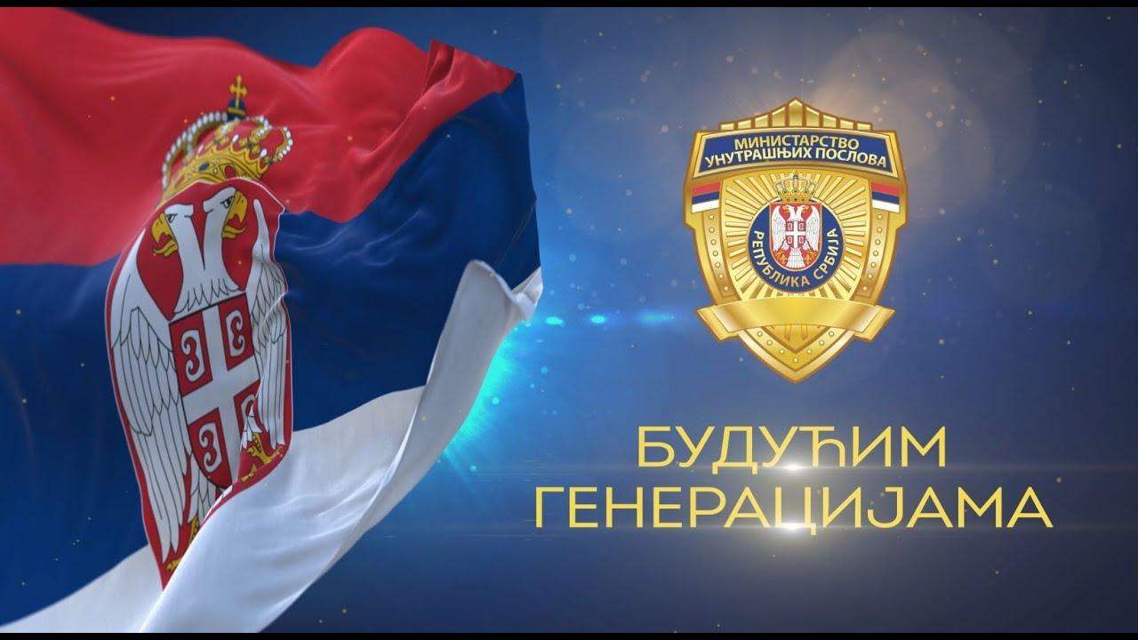 Промотивни филм Министарства унутрашњих послова Републике Србије
