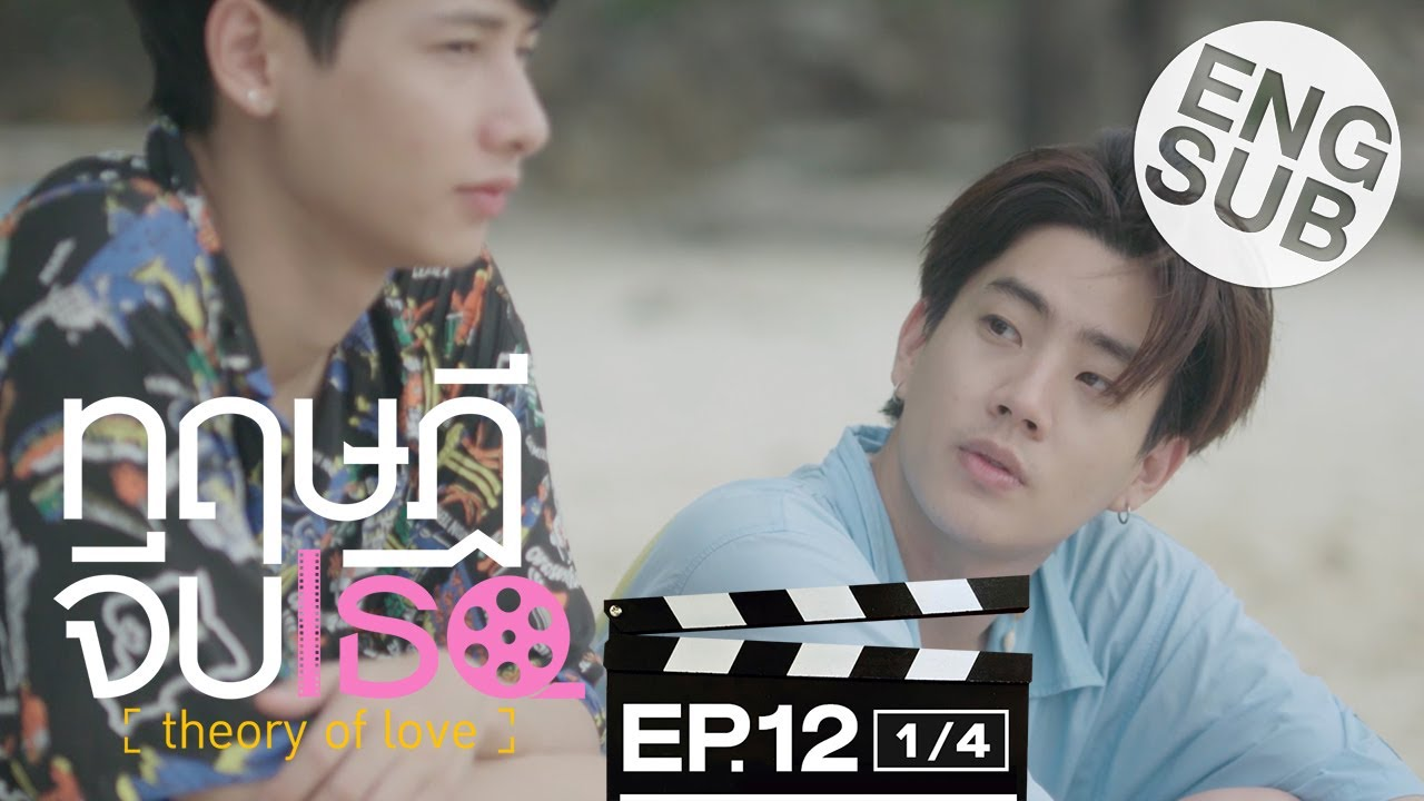 Download [Eng Sub] ทฤษฎีจีบเธอ Theory of Love | EP.12 [1/4] | ตอนจบ