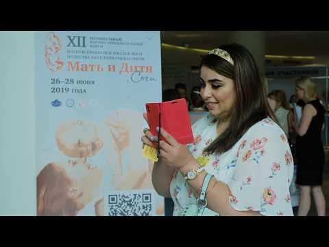 «Мать и Дитя — 2019». Видеорепортаж XII регионального научно-образовательного форума.