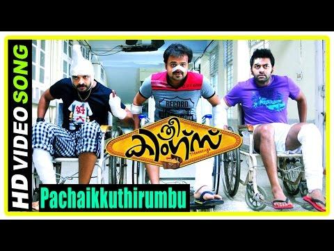 Malayalam Movie   Three Kings Malayalam Movie   Pachaikkuthirumbu Song   Malayalam Movie Song   HD