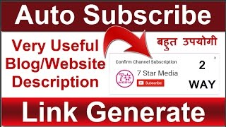 How To Make Automatic YouTube Subscribe Link (Very Useful Blog /Website & Video Description) -Hindi thumbnail