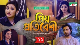 Priyo Protibeshi | Drama Series | EP - 11 | Apurba | Bristi |  Channel i Tv