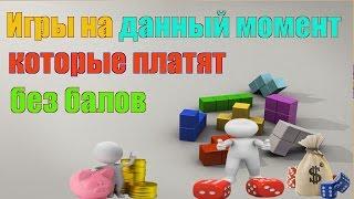 видео список игр с выводом денег