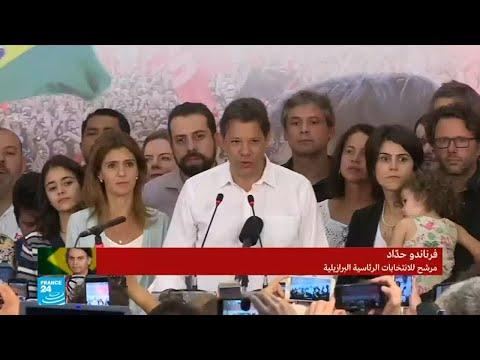 كلمة لفرناندو حداد مرشح اليسار للانتخابات الرئاسية في البرازيل  - 16:55-2018 / 10 / 29