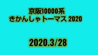 「トーマスラッピング 運行開始」 京阪10000系 枚方市到着~発車