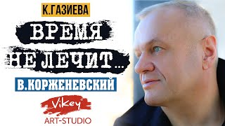 Стихи о любви К.Газиевой. Читает В.Корженевский (Vikey), 0+