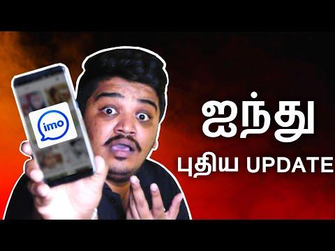 Imo ஐந்து புதிய அப்டேட் Imo New Update 2019 In Tamil