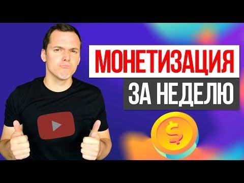 Как быстро сделать монетизацию на YouTube канале 2019