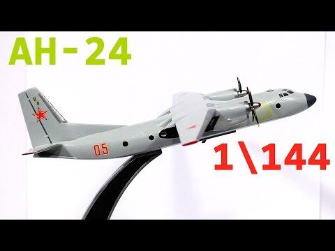 видео: АН-24, Полная сборка модели, 1\144