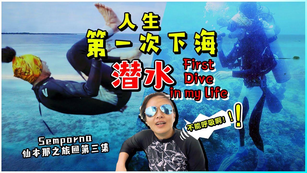 人生第一次潜水尽然要我老婆的命【阿保旅游EP129】My First Scuba Diving Semporna @ 仙本那之旅第三集