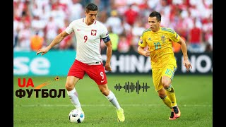 Польша Украина АУДИО онлайн трансляция товарищеского матча