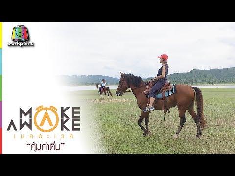 ย้อนหลัง Make Awake คุ้มค่าตื่น | จ.เพชบุรี | 22 มิ.ย. 60 Full HD
