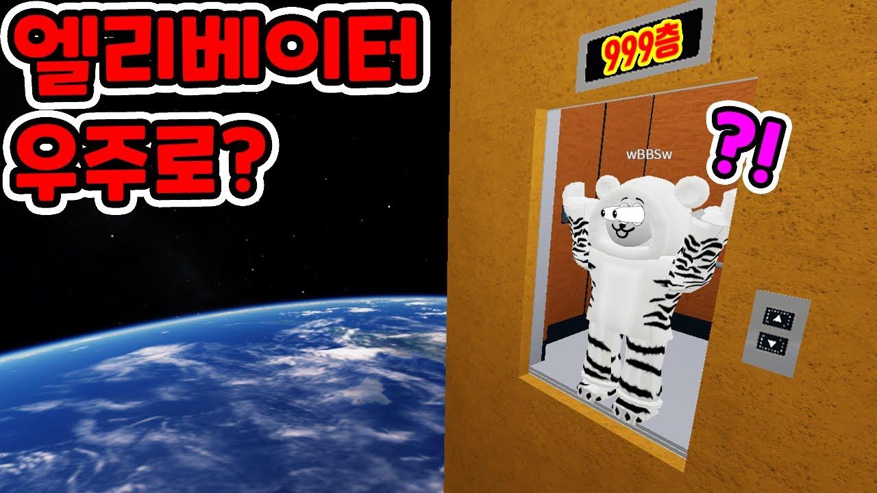 로블록스 우주로가는 999층 엘리베이터?! / 엘베에서 생존하기!! [로블록스]