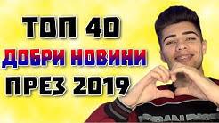 ТОП 40 ДОБРИ новини през 2019