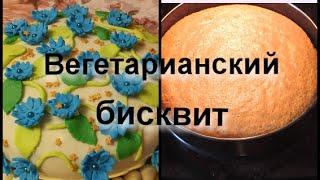 Вегетарианский бисквит. Рецепт бисквита для торта. Бисквит без яиц