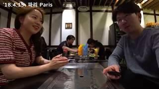 파리 첫인상 실망 처음 간 음식점은 한식집
