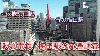 【廃線跡】阪急電鉄 大阪梅田駅の変遷を調査しました(2019.11.10他撮影)