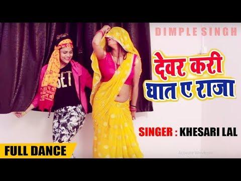 Dimpal Singh , Sweety Singh | देवर करी घात ये राजा | Khesari Lal Yadav - Bhojpuri Song