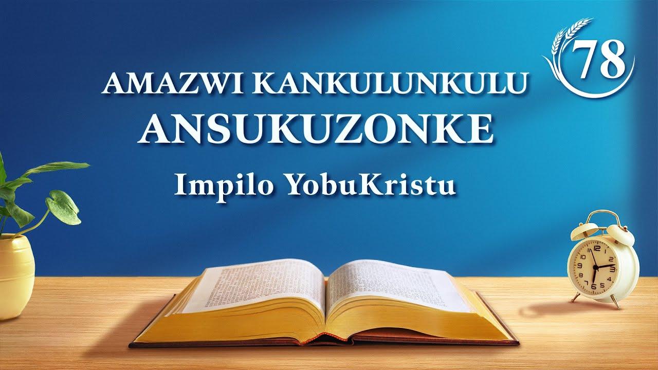 Amazwi KaNkulunkulu Ansukuzonke   UKristu Wenza Umsebenzi Wokwahlulela Ngeqiniso   Okucashuniwe 78