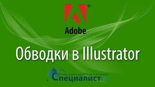 Обводки в Adobe Illustrator